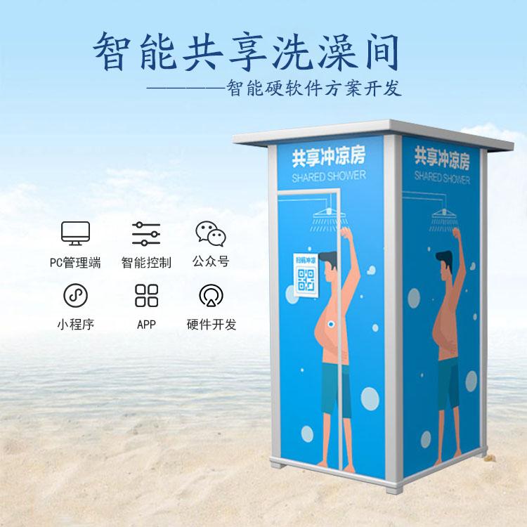 共享洗澡間系統軟硬件方案開發