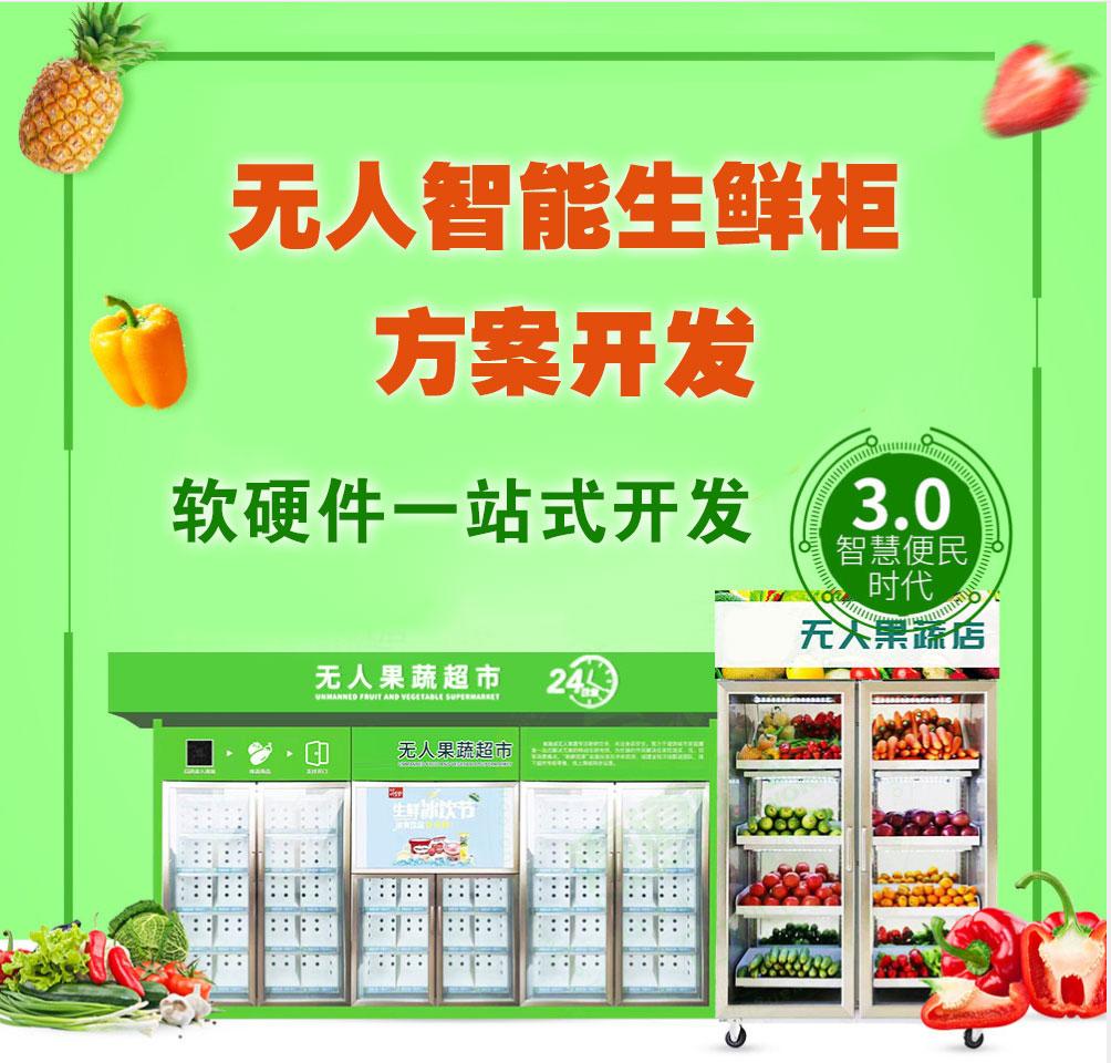 自助生鮮蔬菜售賣柜軟硬件方案