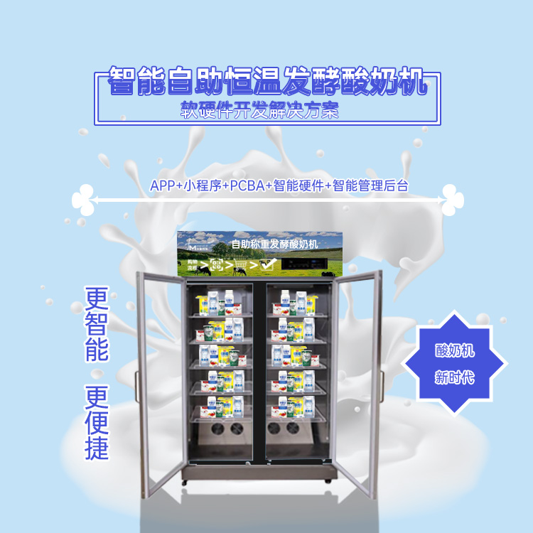 智能自助稱重恒溫發酵酸奶機軟硬件解決方案