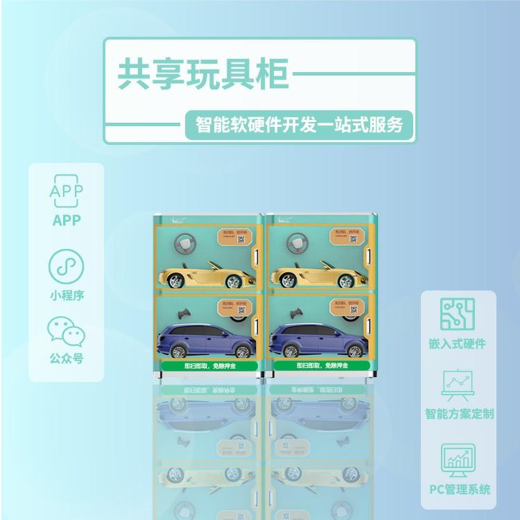 共享玩具柜/童車柜軟硬件解決方案