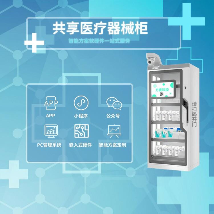 共享醫療器械柜軟硬件解決方案