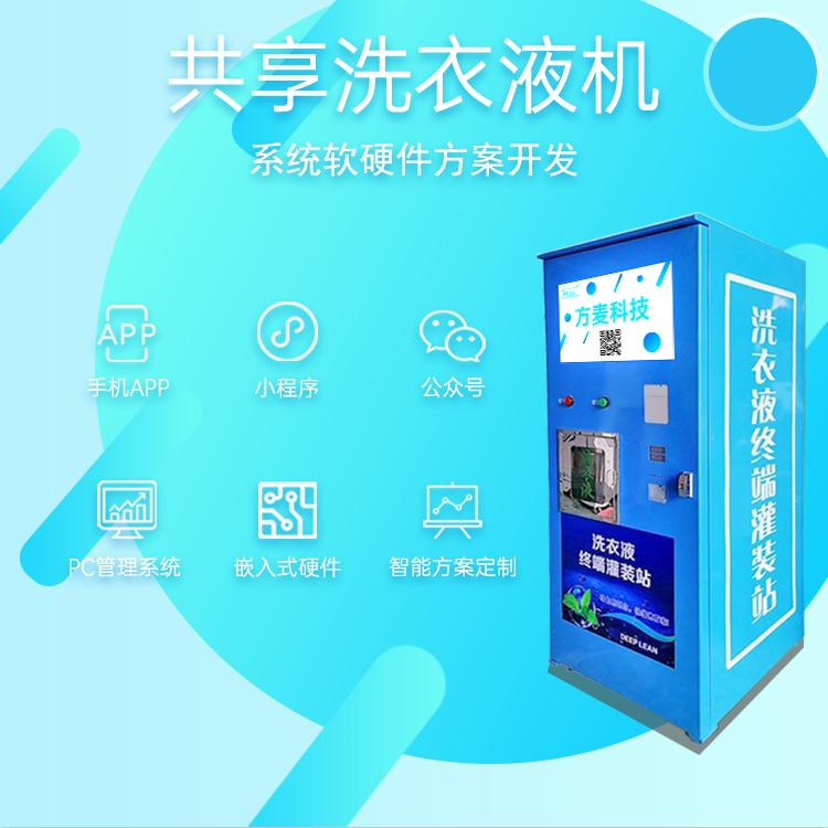 共享自助洗衣液售賣機軟硬件解決方案