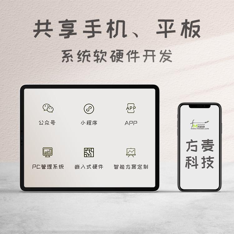 共享手機平板電腦軟硬件解決方案