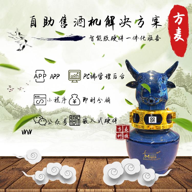 共享售酒機系統軟硬件方案開發