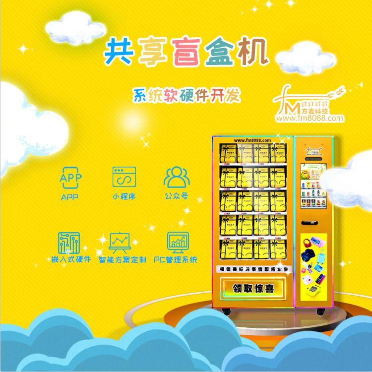 共享盲盒售賣機軟硬件解決方案