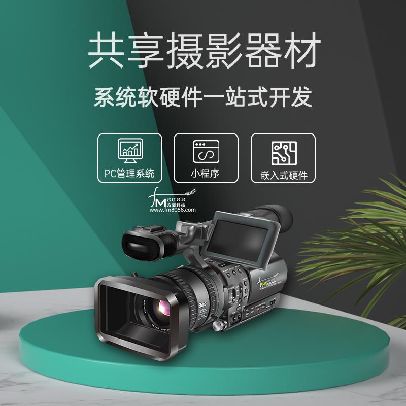 共享攝影器材軟硬件解決方案