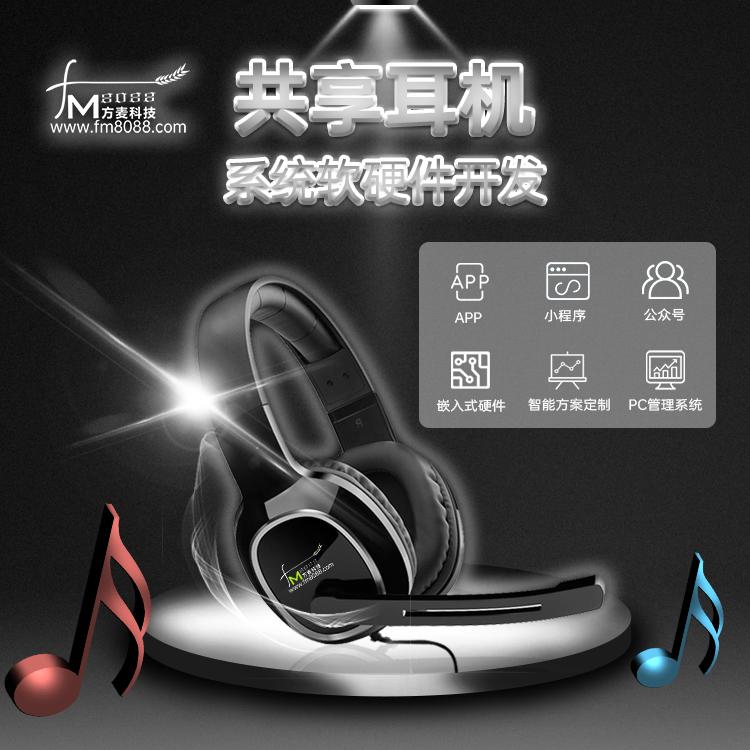 共享耳機軟硬件解決方案