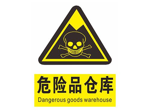 危險廢物轉移處理
