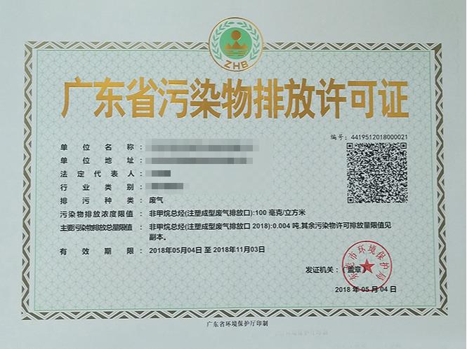 五金制品排污许可证