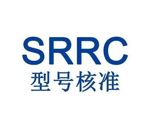 SRRC認證