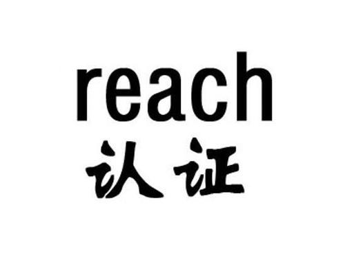 REACH認證