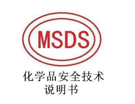 MSDS危險化學品安全技術說明書