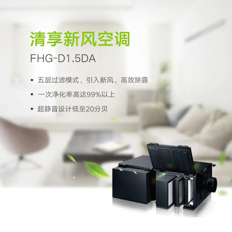 格力 (GREE ) 新風凈化 清享系列 包安裝 去除PM2.5 適用于兩室一廳(包含三個新風出口)FHG-D1.5DA
