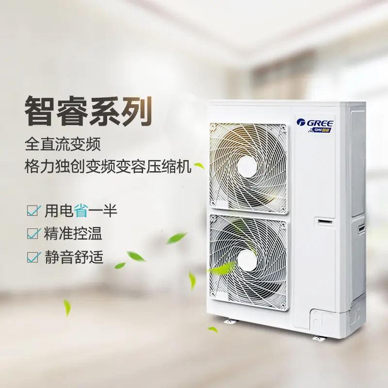 格力(GREE)家庭中央空調 6年聯保 三房兩廳專用中央空調 智睿系列 一拖五 全直流變頻冷暖 包安裝 5.5匹 GMV-H140WLC1(一拖五) (含8米銅管每臺室內機)