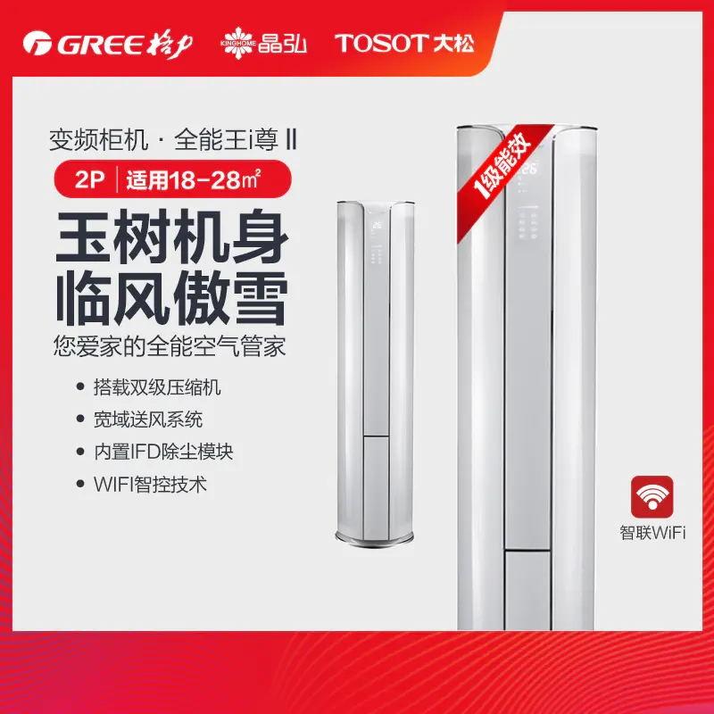 格力(GREE) I尊II變頻3P空調柜機1級能效KFR-72LW(72586)FNhAa-A1 幻彩銀
