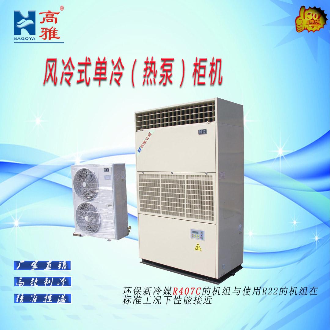 风冷式单冷(热泵)柜机风冷空调