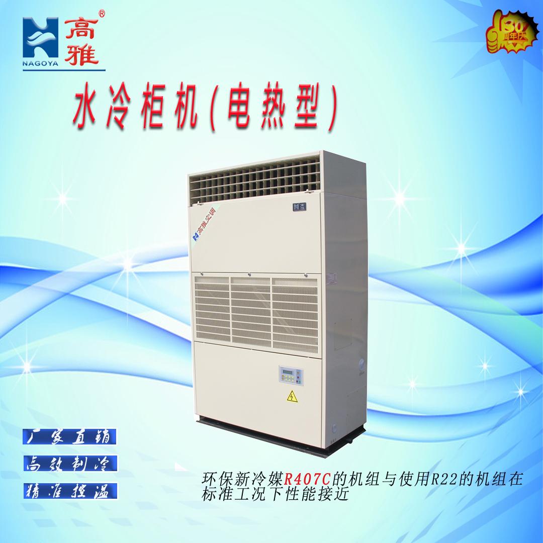 水冷柜机水冷单元式柜机