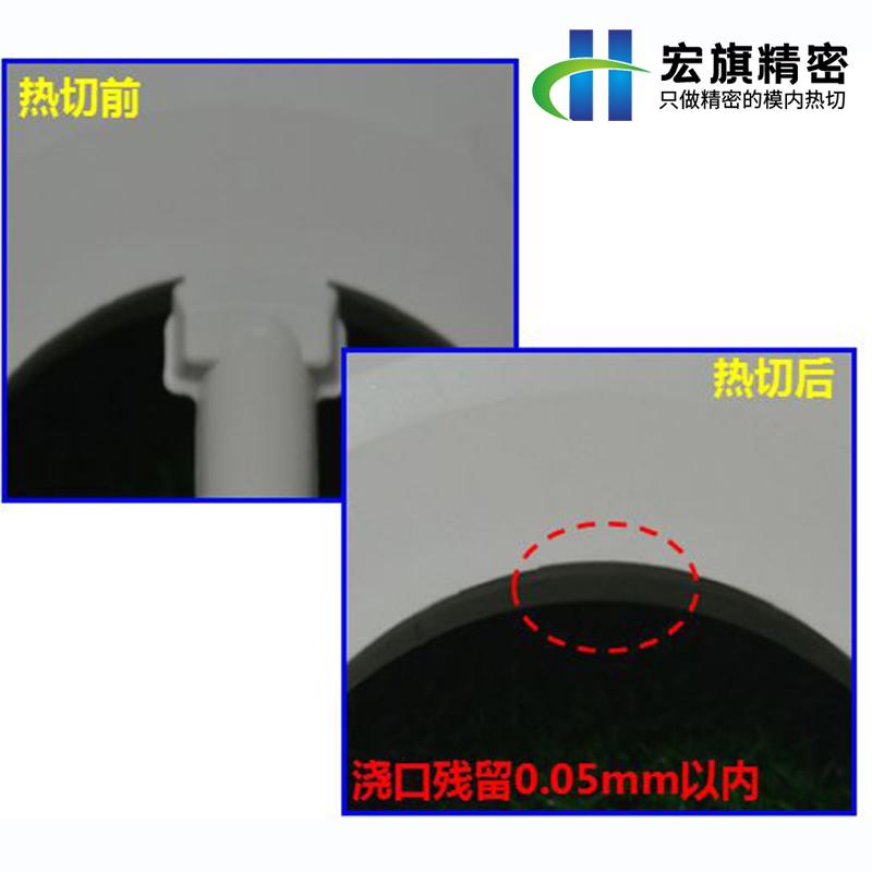 韶关3C产品自动剪水口_宏旗精密_服务质量管控_服务如何推广
