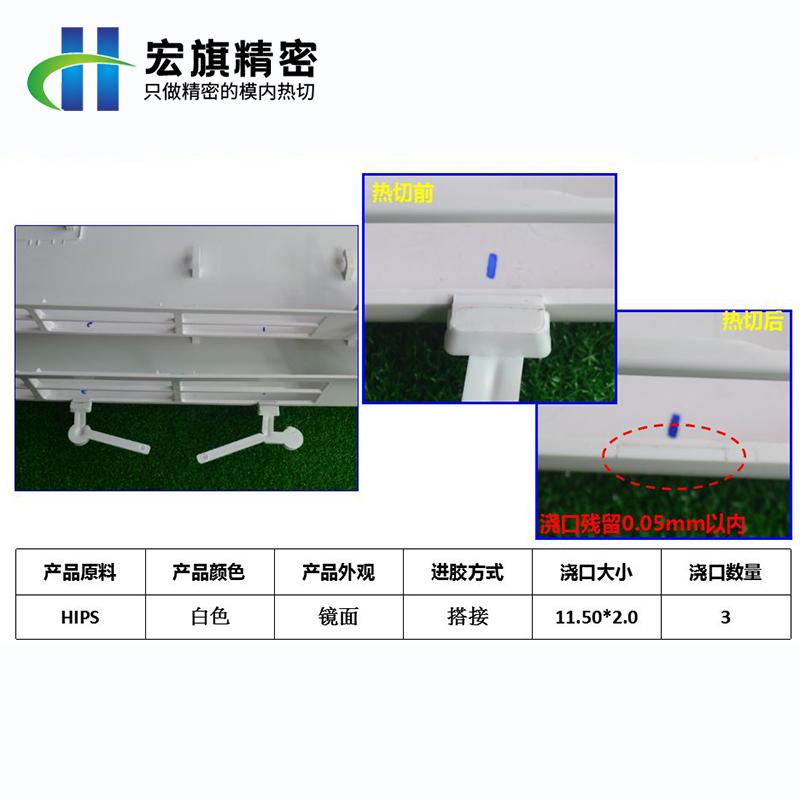 惠州自動化設備自動剪水口_宏旗精密_什么公司好_服務質量如何管理