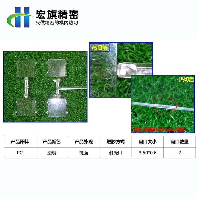 宏旗精密_自動化設備_專業塑膠產品切水口方案
