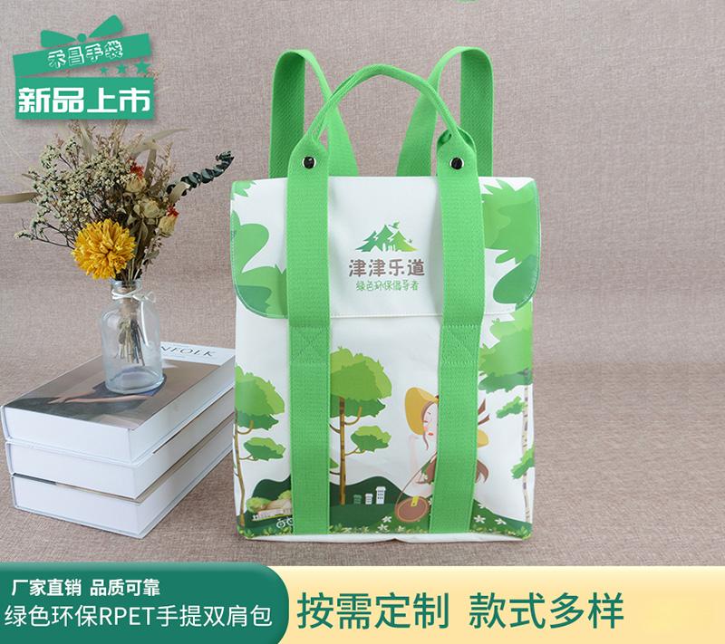 綠色環保RPET手提雙肩包
