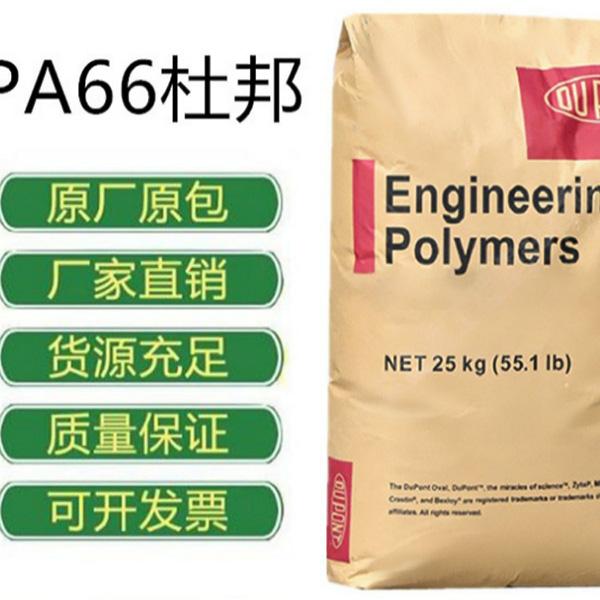 無鹵阻燃 PA66美國杜邦 FR50 BK505 25%玻纖 增強