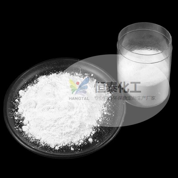 超透明无毒环保PVC稳定剂