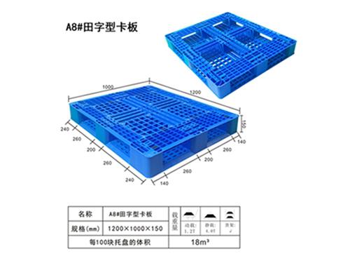 導電料卡板廠商_惠通塑膠_塑料托盤_加厚_標準_電器_PP全新料