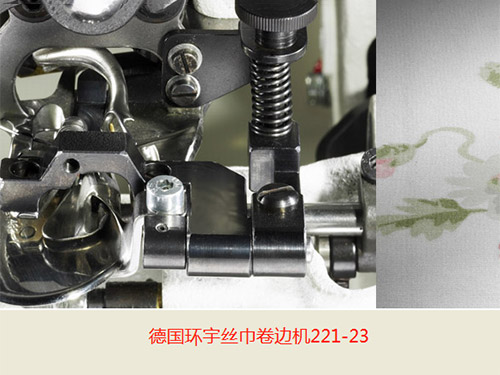 德國環宇絲巾卷邊機221