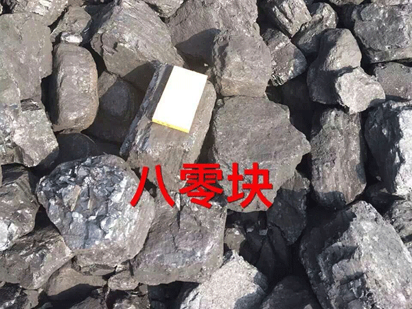 八零塊煤炭