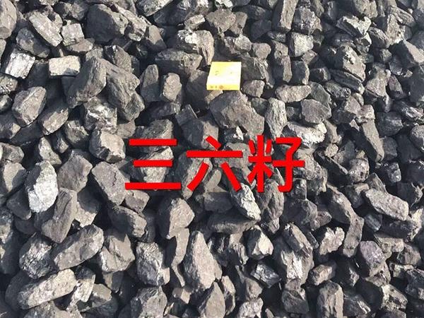 三六籽煤炭