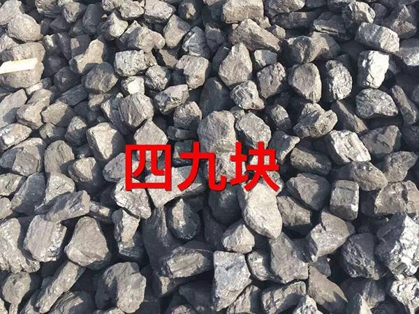 四九塊煤炭