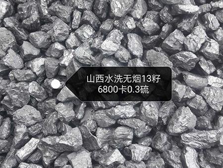 山西水洗無煙煤