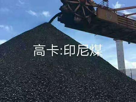 高卡印尼煤
