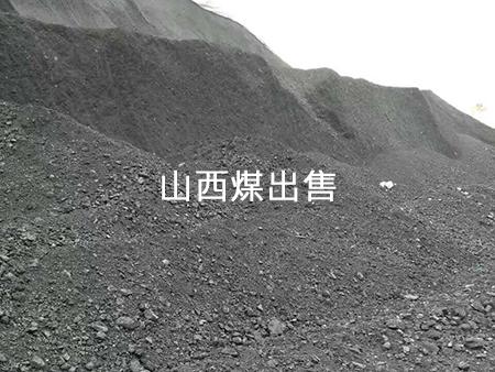 山西煤出售