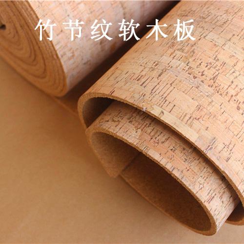 竹节纹软木板定制