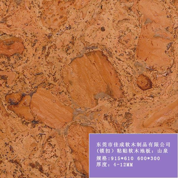 软木地板定制
