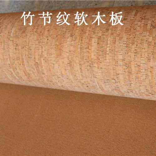 东莞竹节纹软木板