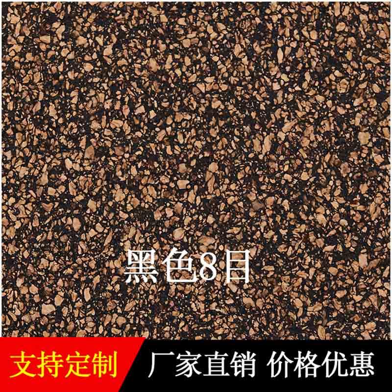 黑色8目软木橡胶
