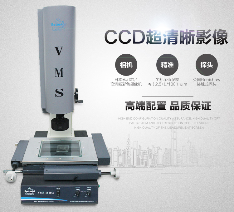 VMS萬濠影像儀器
