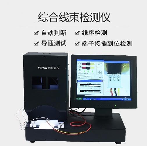 线序导通检测仪
