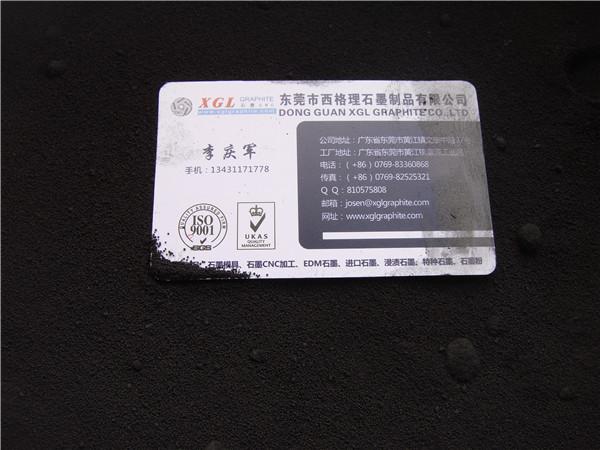 雨刮器專用潤滑石墨粉