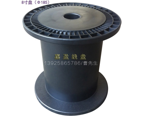 8寸黑色PC线盘