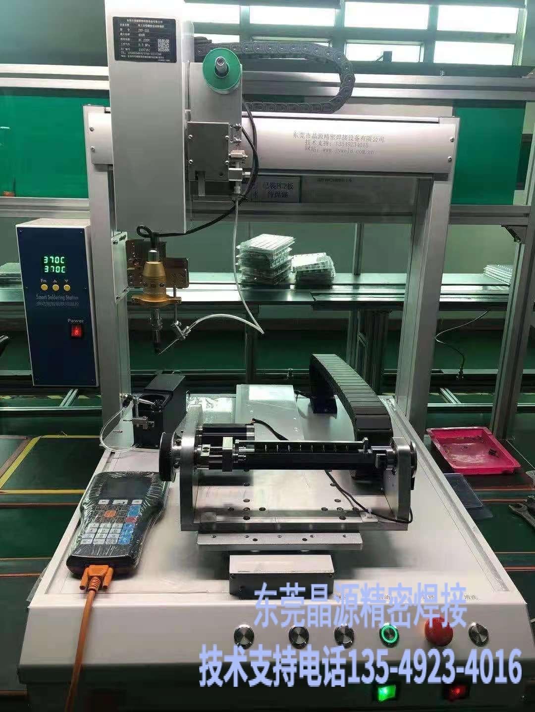晶源帶自動翻轉RJ網絡通訊行業自動拖焊拉焊焊錫機