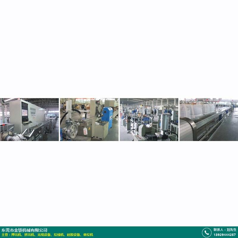 皮線光纜押出機標準_金軼機械_PTFE_射頻電纜_PVC
