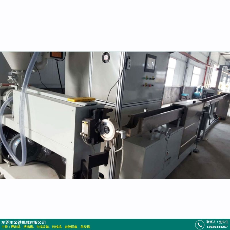 RG擠出機生產商_金軼機械_通訊電纜_ETFE_光纖_TPU