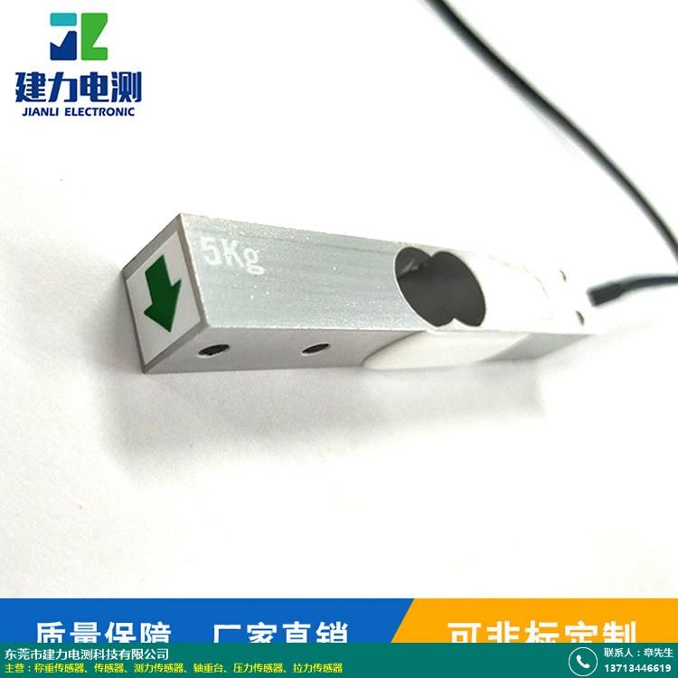 包装秤称重传感器公司_建力电测_电子秤_应变式_梁式_轴销式
