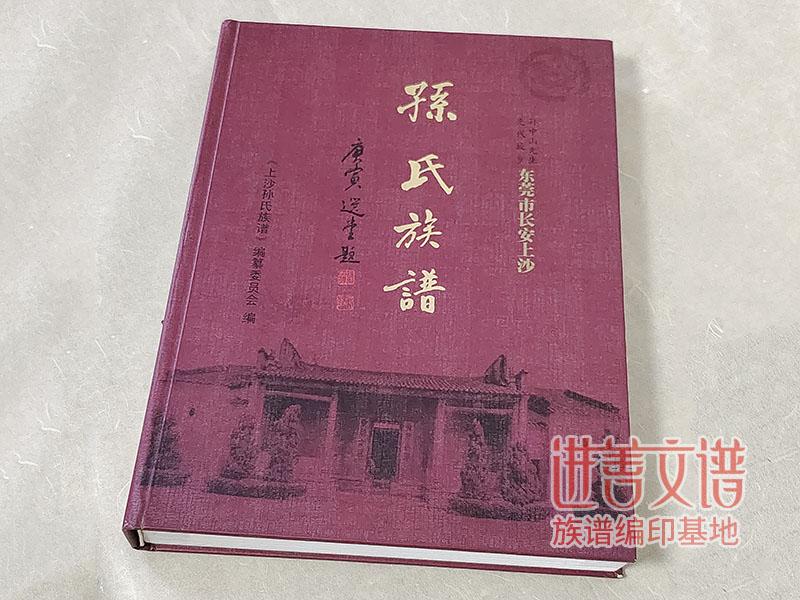 上沙孫氏族譜設計