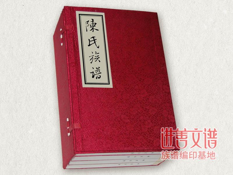 陳氏族譜設計