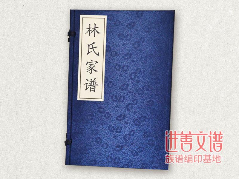 林氏家譜印刷
